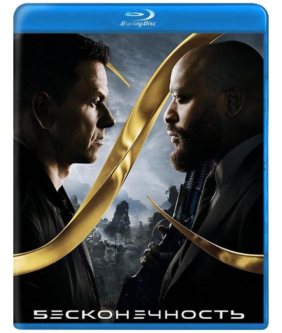 Бесконечность [Blu-ray]