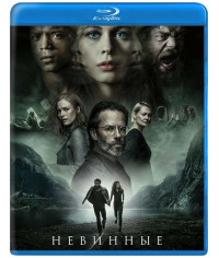 Невинные (1 сезон) [Blu-ray]