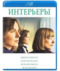 Интерьеры [Blu-ray]