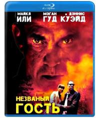 Незваный гость [Blu-ray]