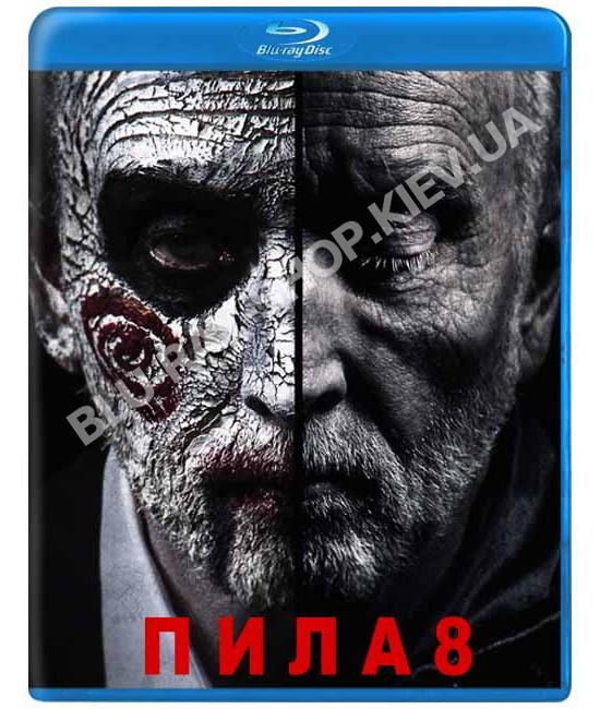 Пила 8 [Blu-ray]