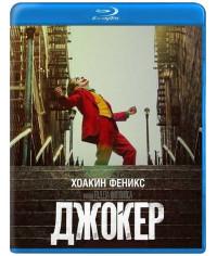 Джокер [Blu-ray]
