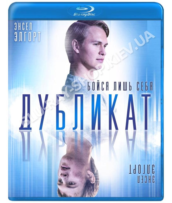 Дубликат [Blu-ray]