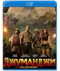Джуманджи: Зов джунглей [Blu-ray]