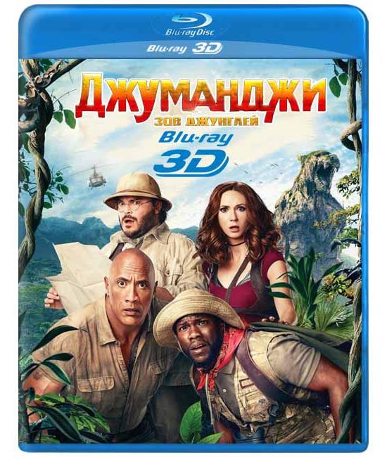 Джуманджи: Зов джунглей [3D Blu-ray]