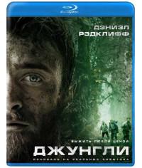 Джунгли [Blu-ray]
