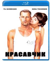 Красавчик [Blu-ray]