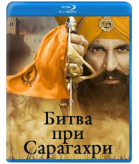 Битва при Сарагахри [Blu-ray]