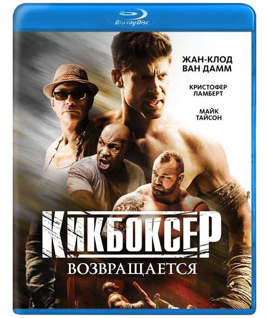 Кикбоксер возвращается (Кикбоксер: Возмездие) [Blu-ray]