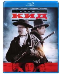Малыш Кид [Blu-ray]