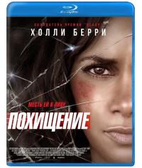 Похищение [Blu-ray]