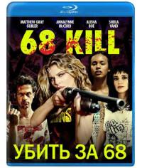 Убить за 68 [Blu-ray]