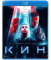 Кин [Blu-ray]
