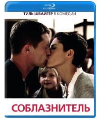 Соблазнитель [Blu-ray]