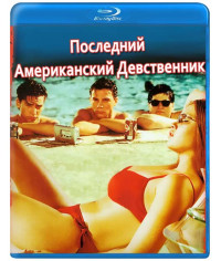 Последний американский девственник [Blu-ray]
