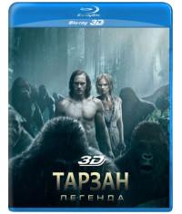 Тарзан. Легенда [3D/2D Blu-ray]