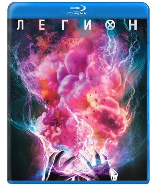 Легион (1-3 сезон) [3 Blu-ray]