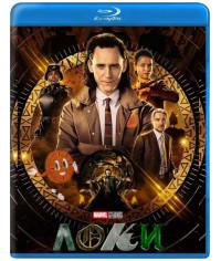 Локи (1 сезон) [Blu-ray]