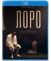 Лоро [Blu-ray]