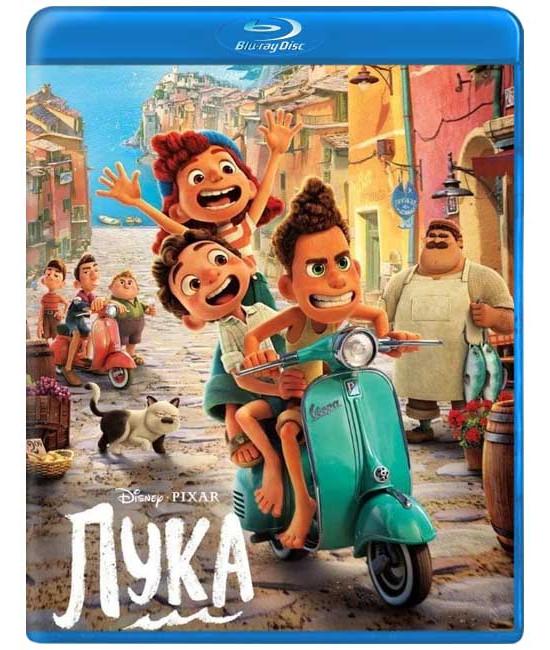 Лука [Blu-ray]