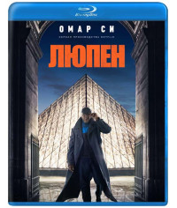 Люпен (1 сезон) [Blu-ray]