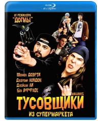 Тусовщики из супермаркета (Лоботрясы) [Blu-ray]