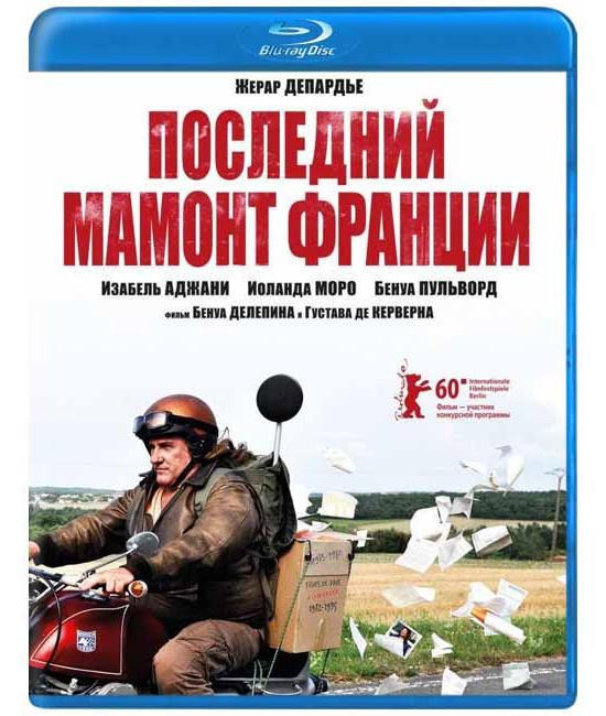 Последний Мамонт Франции [Blu-Ray]