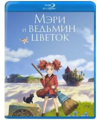 Мэри и ведьмин цветок [Blu-ray]