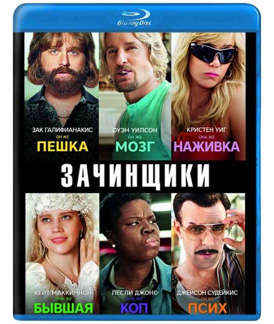 Зачинщики [Blu-ray]