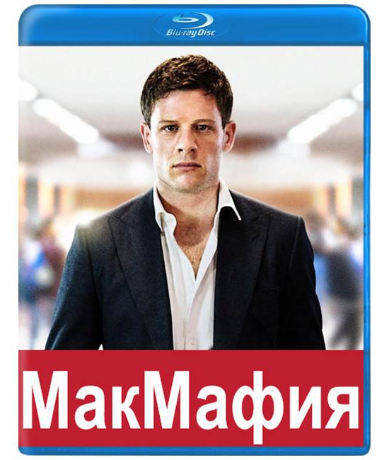 МакМафия (1 сезон) [Blu-ray]