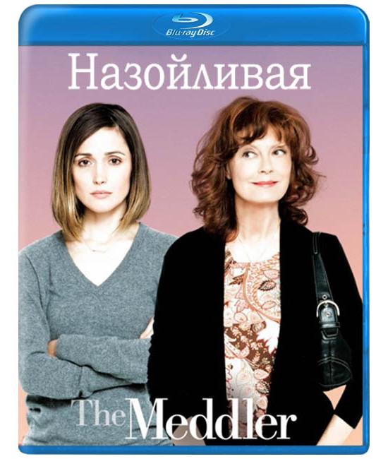 Мама-прилипала (Назойливая) [Blu-ray]