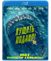 Мег: Монстр глубины [Blu-ray]