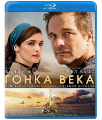 Гонка века [Blu-ray]