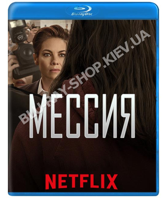 Мессия (1 сезон) [Blu-ray]