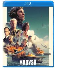 Мидуэй [Blu-ray]