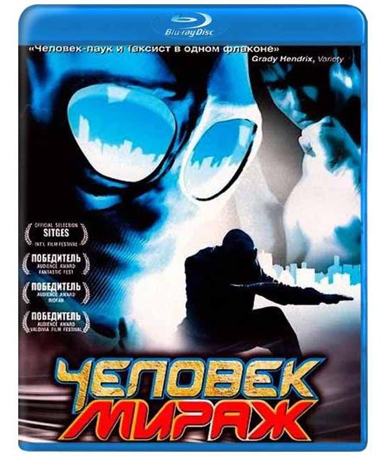 Человек-мираж [Blu-ray]