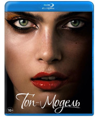Топ-модель [Blu-ray]
