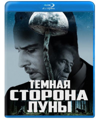 Тёмная сторона Луны [Blu-ray]