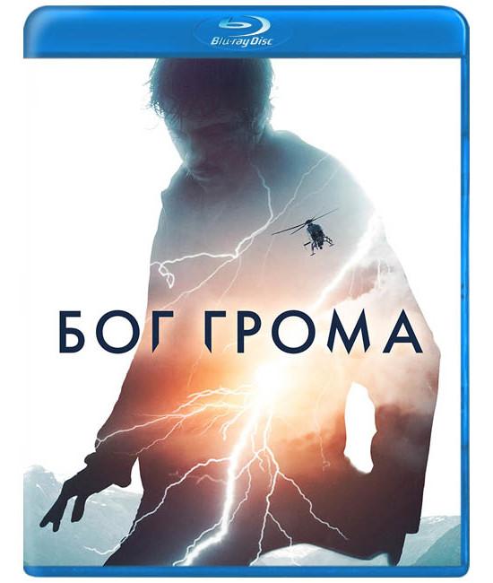 Бог грома [Blu-ray]