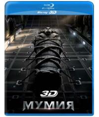Мумия [3D/2D Blu-ray]