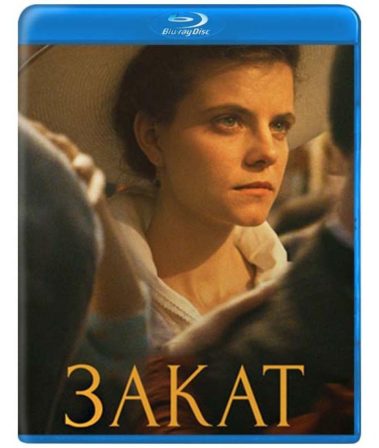 Закат [Blu-ray]