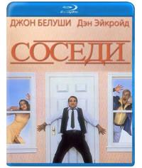 Соседи [Blu-ray]