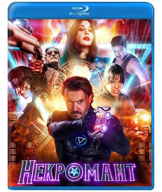 Некромант [Blu-ray]