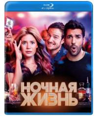 Ночная жизнь [Blu-ray]