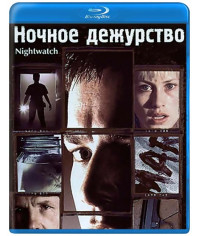 Ночное дежурство [Blu-ray]