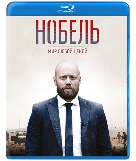 Нобель: Мир любой ценой (1 сезон) [Blu-ray]