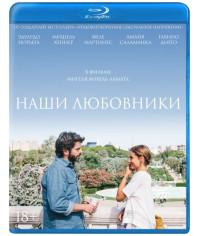 Наши любовники [Blu-ray]