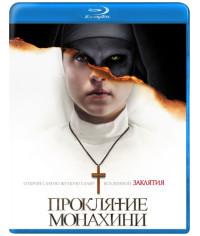 Проклятие монахини [Blu-ray]