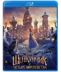 Щелкунчик и четыре королевства [Blu-ray]