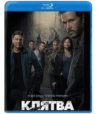 Клятва (1 сезон) [Blu-ray]
